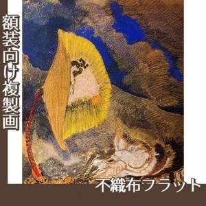 ルドン「海底の幻想」【複製画:不織布フラット100g】
