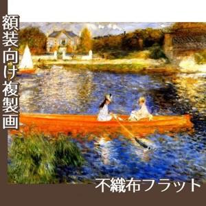 ルノワール「アニエールのセーヌ川」【複製画:不織布フラット100g】