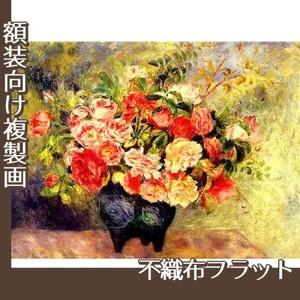ルノワール「花束」【複製画:不織布フラット100g】