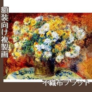 ルノワール「菊」【複製画:不織布フラット100g】