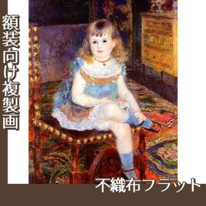ルノワール「ジョルジェット・シャルパンティエ嬢」【複製画:不織布フラット100g】