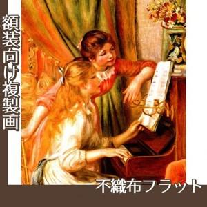 ルノワール「ピアノに寄る娘たち」【複製画:不織布フラット100g】