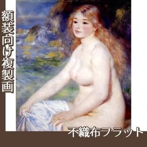 ルノワール「ブロンドの欲女」【複製画:不織布フラット100g】