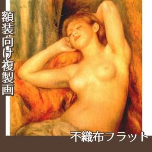 ルノワール「眠る裸婦」【複製画:不織布フラット100g】