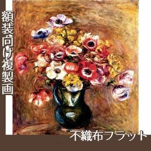 ルノワール「アネモネ」【複製画:不織布フラット100g】
