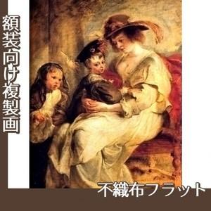ルーベンス「エレーヌ・フールマンと子供たち」【複製画:不織布フラット100g】