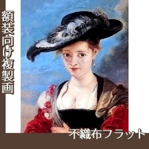 ルーベンス「スザンナ・フールマンまたは麦わら帽子」【複製画:不織布フラット100g】