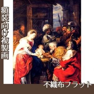 ルーベンス「三王礼拝」【複製画:不織布フラット100g】