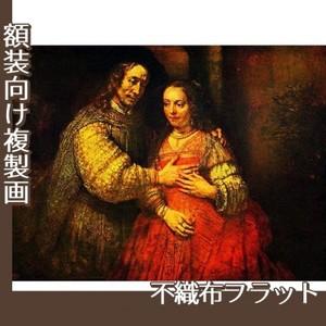 レンブラント「結婚した二人(ユダヤの花嫁)」【複製画:不織布フラット100g】