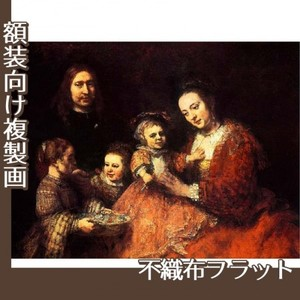 レンブラント「夫婦と三人の子供」【複製画:不織布フラット100g】