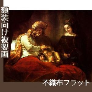 レンブラント「ヨセフの息子を祝福するヤコブ」【複製画:不織布フラット100g】