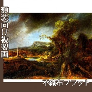 レンブラント「オベリスクのある風景」【複製画:不織布フラット100g】
