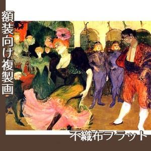 ロートレック「シルぺリックのボレロを踊るマルセル・ランデール」【複製画:不織布フラット100g】