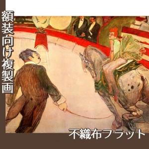 ロートレック「サーカス・フェルナンド:女曲馬師」【複製画:不織布フラット100g】