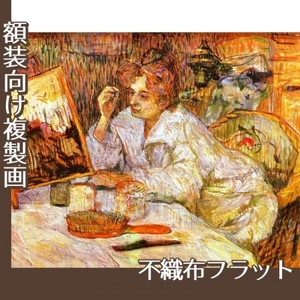 ロートレック「化粧する女2」【複製画:不織布フラット100g】