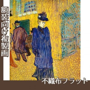 ロートレック「ムーラン・ルージュを出るジャンヌ・アヴリル」【複製画:不織布フラット100g】