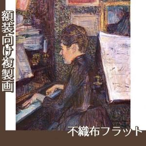 ロートレック「ピアノを弾くディオ嬢」【複製画:不織布フラット100g】