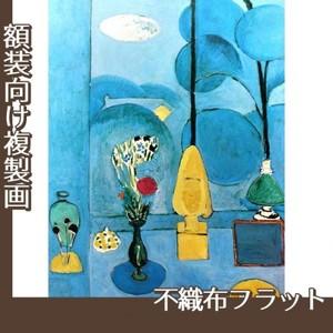 マティス「青い窓」【複製画:不織布フラット100g】