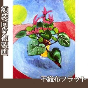 マティス「紫のシクラメン」【複製画:不織布フラット100g】