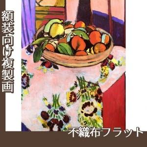マティス「オレンジのある静物」【複製画:不織布フラット100g】