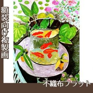 マティス「金魚」【複製画:不織布フラット100g】