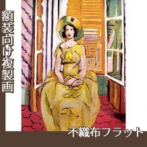 マティス「黄色いドレス」【複製画:不織布フラット100g】