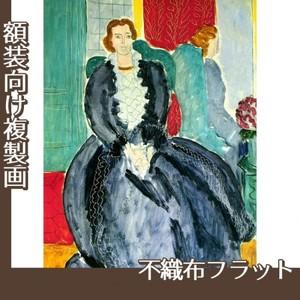 マティス「鏡の前の小さな青い衣裳」【複製画:不織布フラット100g】