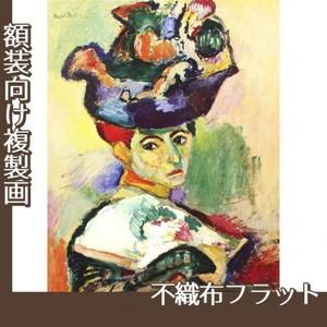 マティス「帽子の女」【複製画:不織布フラット100g】
