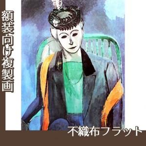 マティス「マティス夫人の肖像」【複製画:不織布フラット100g】