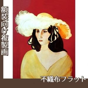 マティス「白い羽根帽子」【複製画:不織布フラット100g】