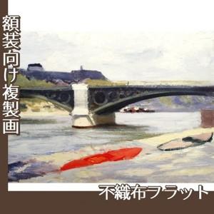 エドワード・ホッパー「カルゼール橋とオルレアン駅 1907」【複製画:不織布フラット100g】