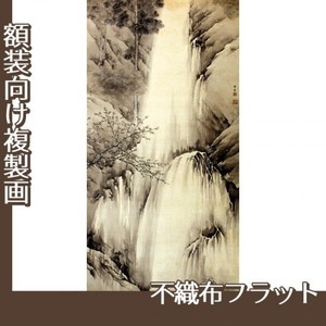 岸竹堂「春秋瀑布図」【複製画:不織布フラット100g】