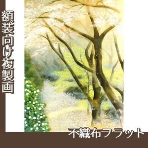 小茂田青樹「春庭」【複製画:不織布フラット100g】