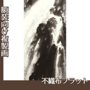 竹内栖鳳「瀑布」【複製画:不織布フラット100g】