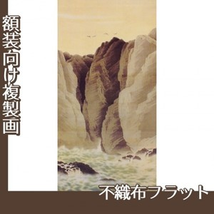 下村観山「荒磯」【複製画:不織布フラット100g】