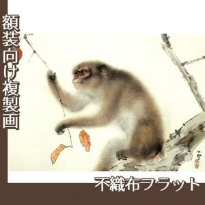 橋本関雪「猿」【複製画:不織布フラット100g】