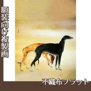 橋本関雪「唐犬図1」【複製画:不織布フラット100g】
