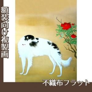 橋本関雪「唐犬図2」【複製画:不織布フラット100g】