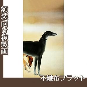 橋本関雪「唐犬図1(右)」【複製画:不織布フラット100g】