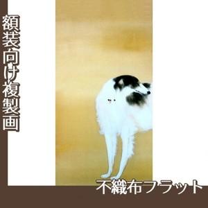 橋本関雪「唐犬図2(左)」【複製画:不織布フラット100g】