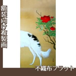 橋本関雪「唐犬図2(右)」【複製画:不織布フラット100g】