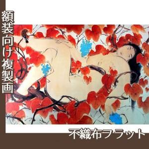 川端龍子「山葡萄」【複製画:不織布フラット100g】