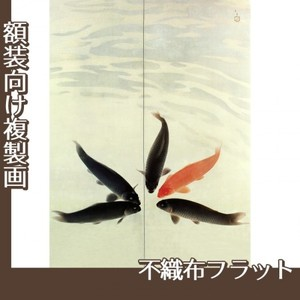 川端龍子「五鱗図」【複製画:不織布フラット100g】