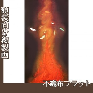 速水御舟「炎舞」【複製画:不織布フラット100g】
