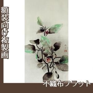 速水御舟「秋茄子」【複製画:不織布フラット100g】