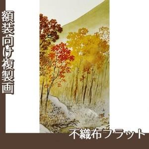 川合玉堂「岳麓晩秋2」【複製画:不織布フラット100g】