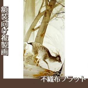 川合玉堂「冬嶺弧鹿」【複製画:不織布フラット100g】