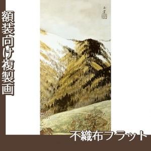 川合玉堂「高原入冬2」【複製画:不織布フラット100g】