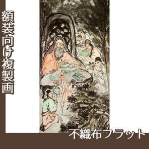 富岡鉄斎「群僊祝寿図」【複製画:不織布フラット100g】