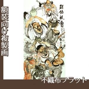 富岡鉄斎「群僊祝壽図」【複製画:不織布フラット100g】
